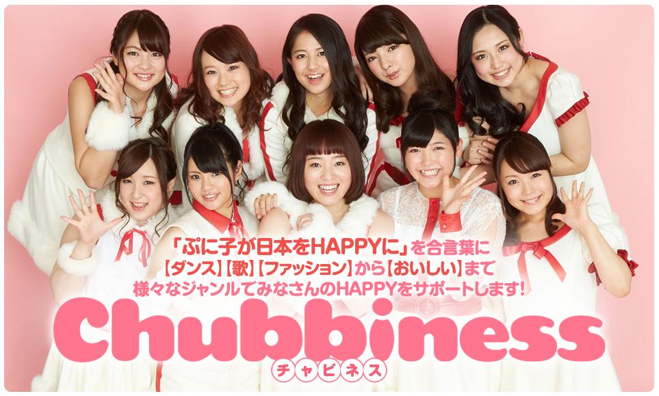 """Nu är det eventuellt mera OK att vara """"chubby"""" för unga japanska flickor... Här en ny popgrupp som gör en grej av själva mulligheten."""