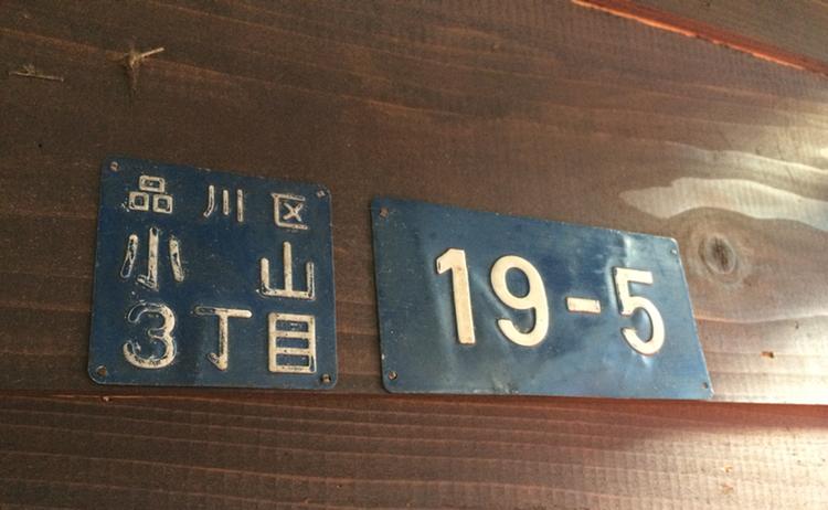Shinagawa-ku, Koyama 3-choume, 19-5 står det på den här ovanligt informativa addresskylten på ett av mina stamhak i Tokyo. Ett exempel på det överkrångliga addressystem man använder sig av i Japan även idag.