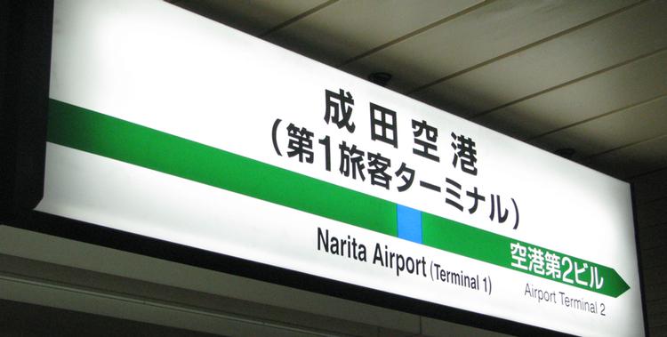 Narita försöker nu justera diverse regler och rutiner för att göra livet lite lättare för alla passagerare. Tack för det, säger den ofta resande Japan-bloggaren!