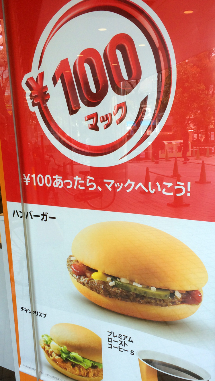 Trots höjd moms den 1:a april, är det många varor som inte prishöjts. Här några exempel från japanska McDonalds.