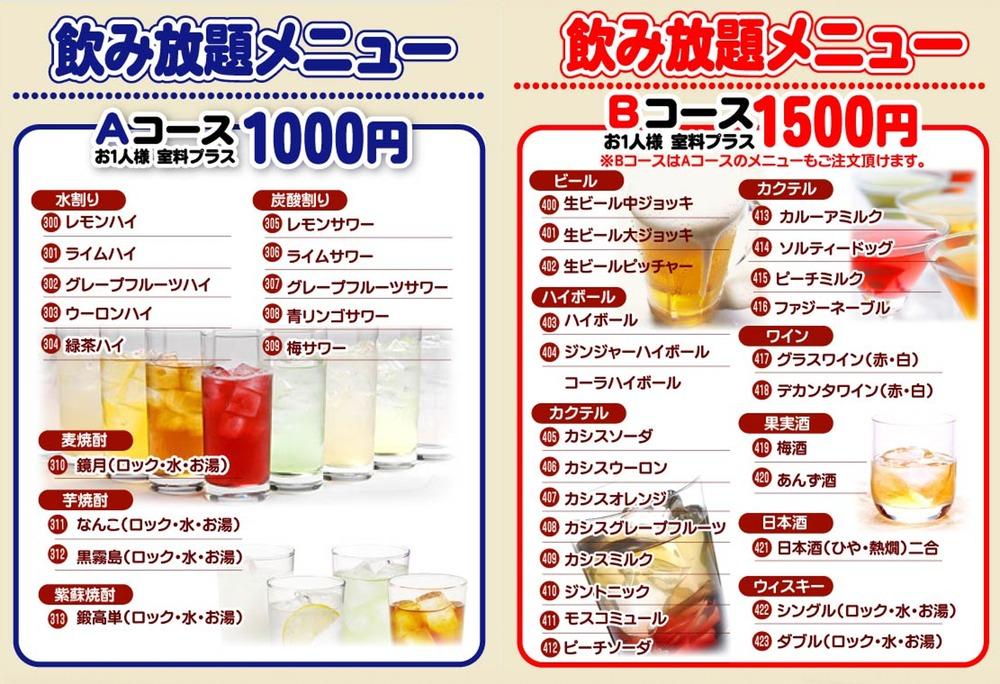 Dricker man alkoläsk eller billigare japansk sprit kostar två timmars drickande bara ca 70 SEK. Vill man ha dyrare drycker som öl och vin kostar det 35 kr till - hemska tider!