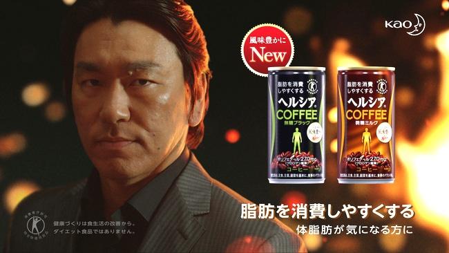 Healthia - kaffet som gör dig smalare enligt tillverkaren KAO i Japan.