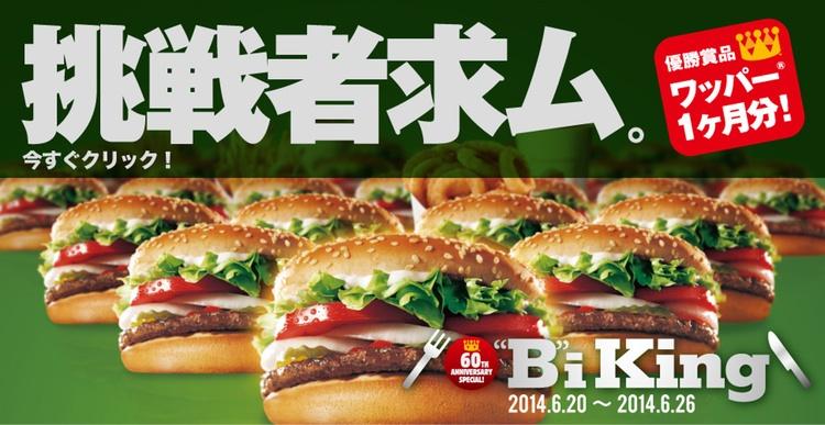 Burger King i Japan inbjuder alla med extra god aptit till att frossa i hamburgare för att vinna..... hamburgare!