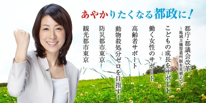 Ayaka Shiomura, 35, är en av de mer progressiva ledamöterna i Tokyos stadsstyrelse. Hon vill verka för bl a bättre villkor för barn, arbetande mödrar och äldre.