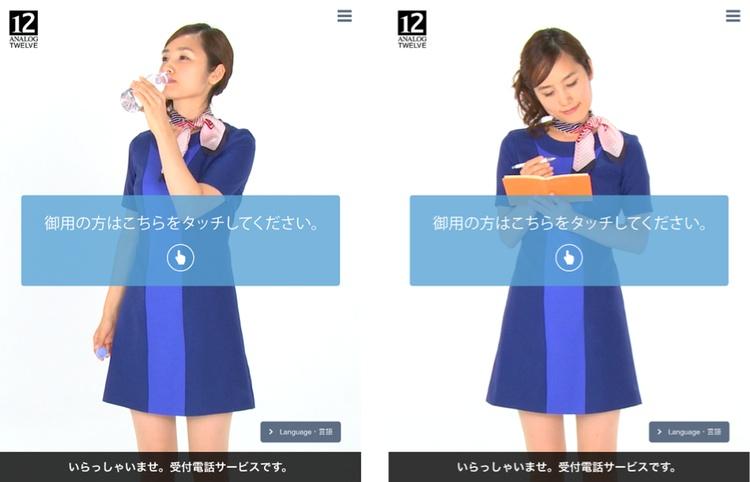 """iPad-programmet """"Vacker dam i receptionen"""". Damen dricker vatten eller kollar i kalendern innan du som gäst trycker på skärmen."""