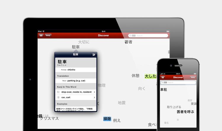 Japanese for iOS är ett mycket välsdesignat och välskrivet program för iOS. Rekommenderas varmt för dig som pluggar japanska.