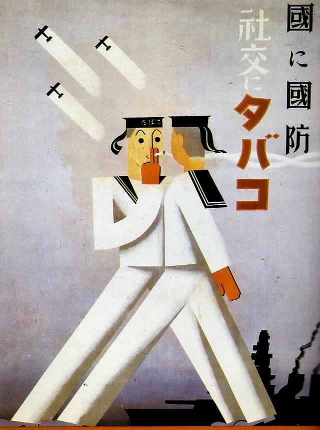 """Tobaksreklam från 30- eller 40-talet. """"Försvar för landet och tobak för det sociala umgänget"""""""