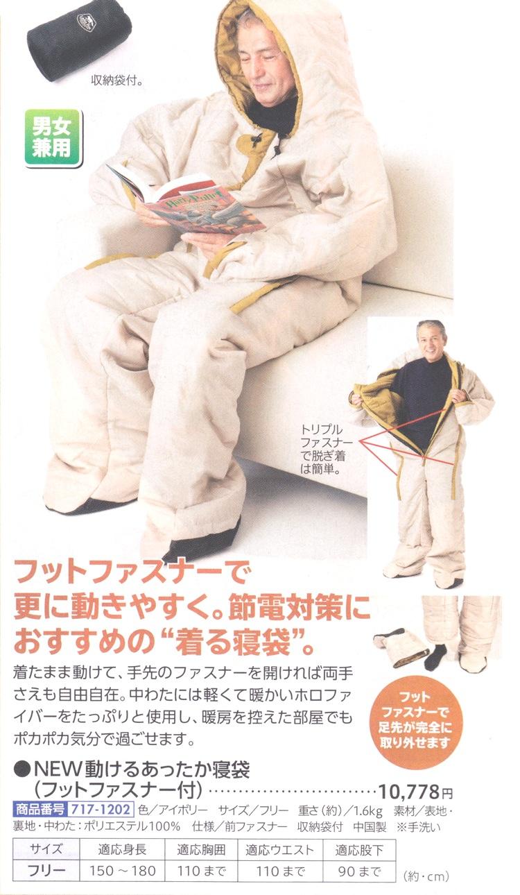 Varför isolera huset när man kan ha skoteroverall på sig inomhus!? Japanska postorderkatalogers vinterupplagor är fulla av den här typen av produkter.
