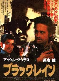 Den japanska bioaffischen för Black Rain. Ken Takakura till vänster.