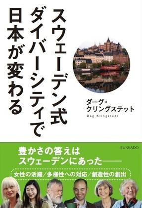 En bok om Sverige för japaner på japanska