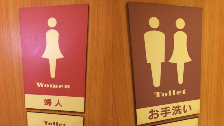 Damer har två toaletter att tillgå på vissa japanska krogar - herrarna bara en.