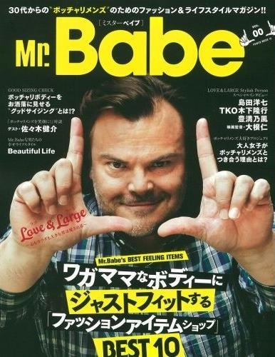 Ny specialtidning för den något rundlätte japanske mannen - Mr Babe.