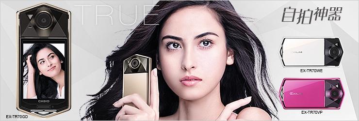 Med en ny kamera från Casio kan man enkelt sminka sig utan smink.  Foto: Casio