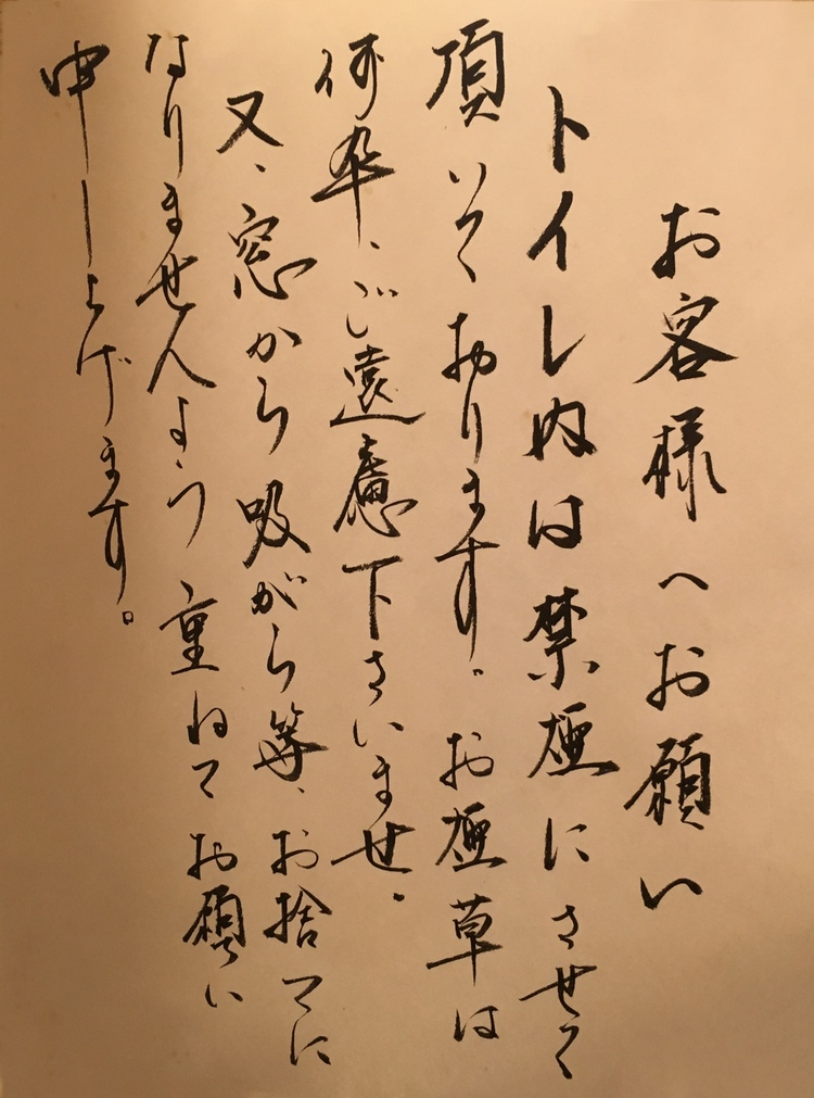 Så här kan en enkel uppmaning bli skön konst i Japan.