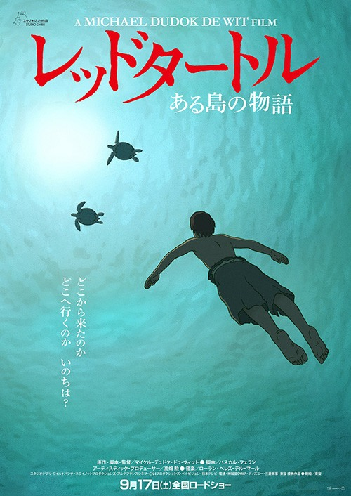 Studio Ghiblis senaste film - Red Turtle - har biopremiär i Japan den 17:e september.