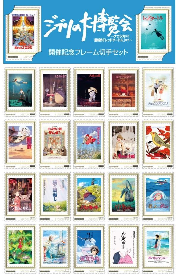 Tjugotvå tecknade filmer från Studio Ghibli blir nu en serie frimärken i Japan. Bloggen tippar på slutsålt på rekordtid. Bild: Japan Post