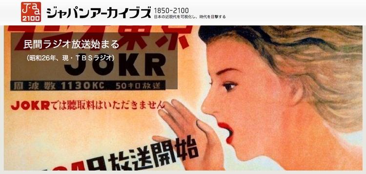 Här en annons från 1951 (Showa 26) då man startade den första kommersiella radiosändningen i Japan.