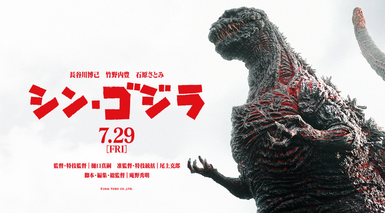 Filmaffisch från nya Godzilla-filmen som går på bio i Japan fr o m 29:e juli.  Bild: TOHO