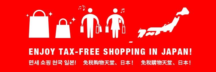 Japan jobbar nu allt hårdare för att göra det lättare för dig att konsumera i landet.