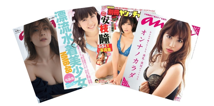 Japans tidskriftshyllor har mer än sin beskärda del av sexobjektifierade kvinnor.