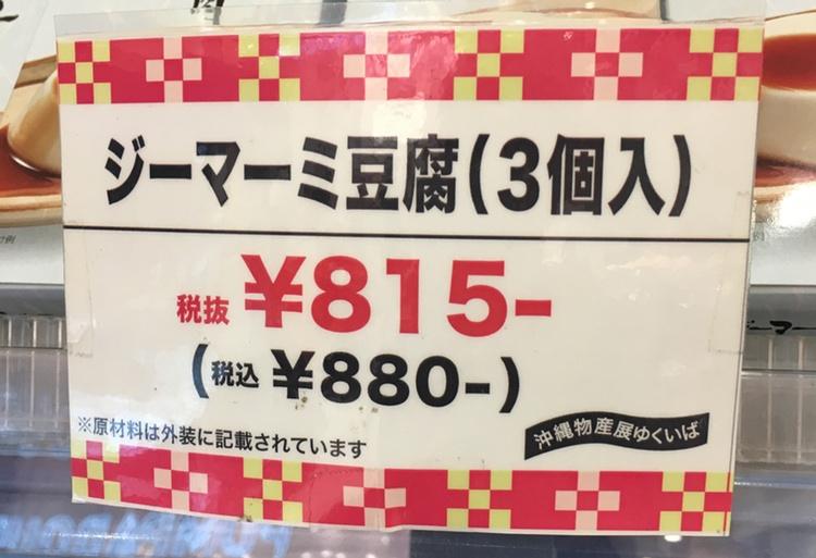 Det finns ingen generell regel för hur man ska ange momsen i priset på en vara i butiken i Japan. Ibland är det exklusive moms, ibland inklusive moms, och ibland, som här, både och.