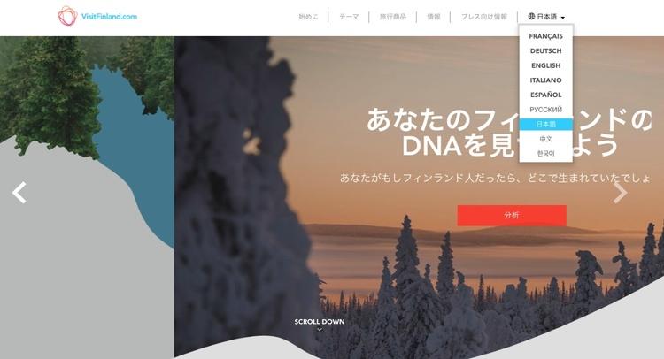 Finska turistfrämjandets webbsidor har inte mindre än tre asiatiska språk: kinesiska, japanska och koreanska.