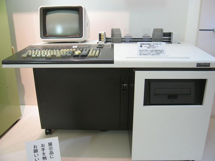 Den första kommersiellt tillgängliga japanska ordbehandlaren lanserades av Toshiba denna dag för 40 år sedan. Det har hänt en hel del på datorfronten sedan dess.  Foto: Dddeco -  Creative Commons  license