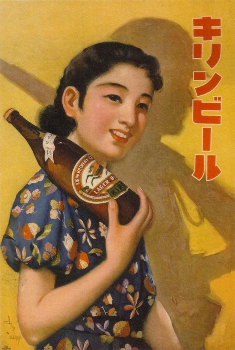 Reklam för Kirin Beer - förmodligen 30-tal. Notera att skuggan är en soldat med gevär på axeln. Kirin-etiketten är i princip oförändrad idag.