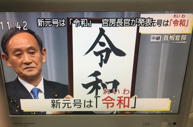 reiwa_tv.jpg