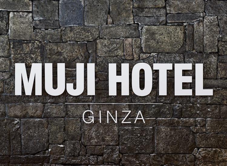 muji-hotel_ginza.jpg