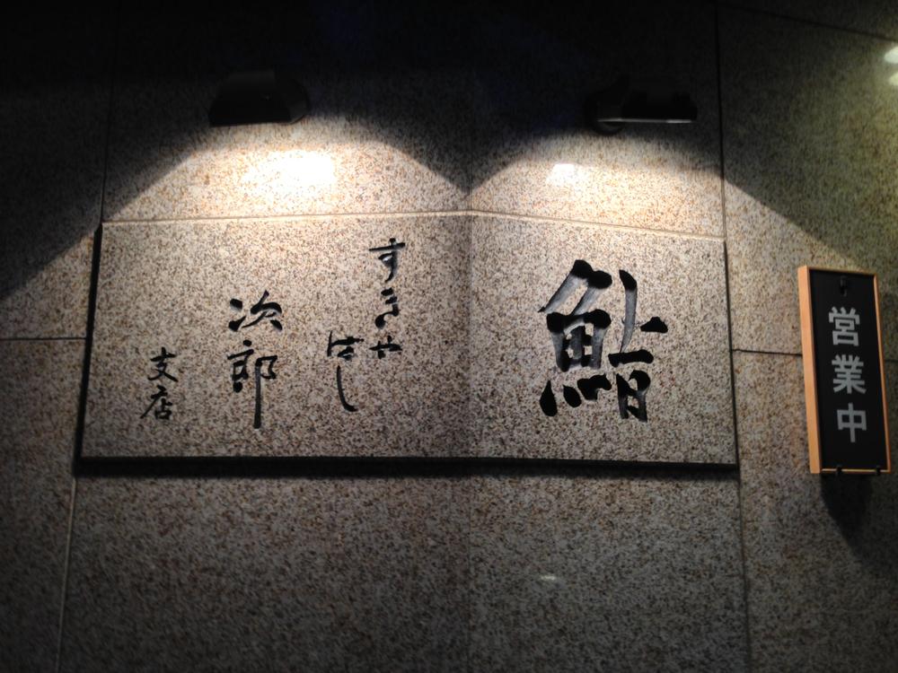 Main entrance toSukiyabashi Jiro, Roppongi Hills, Tokyo