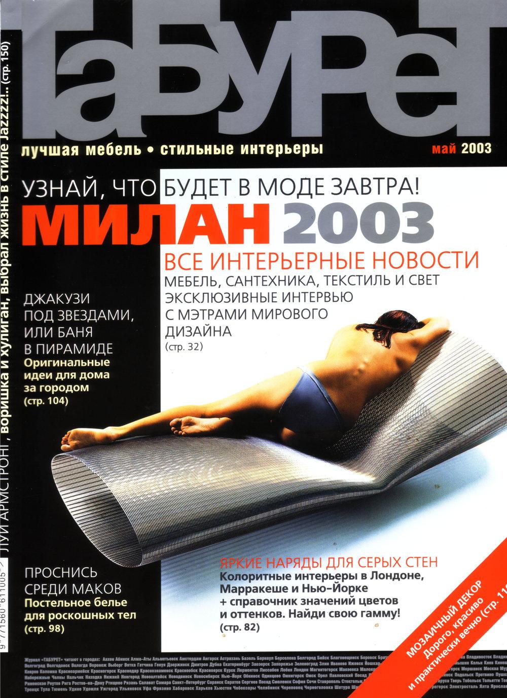 taburet march 2003_cover.jpg