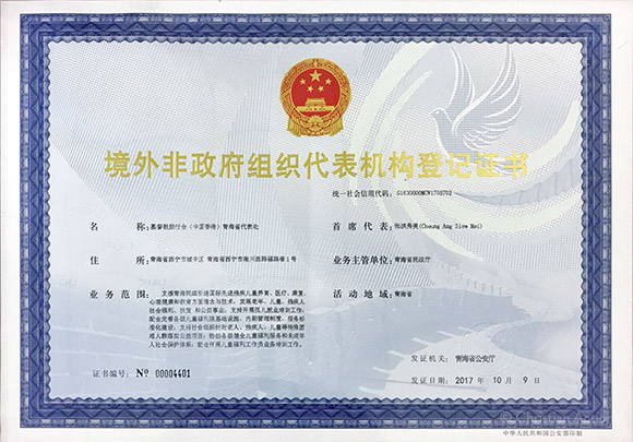 Certificate of Registered Foreign NGO in China