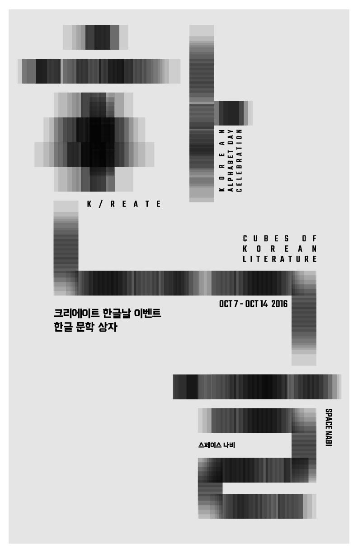 Kreate_hangeulnal_Poster.jpg