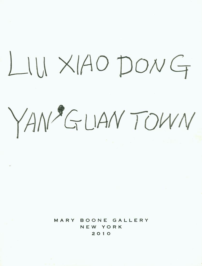 Xiaodong-Liu_2010.jpg