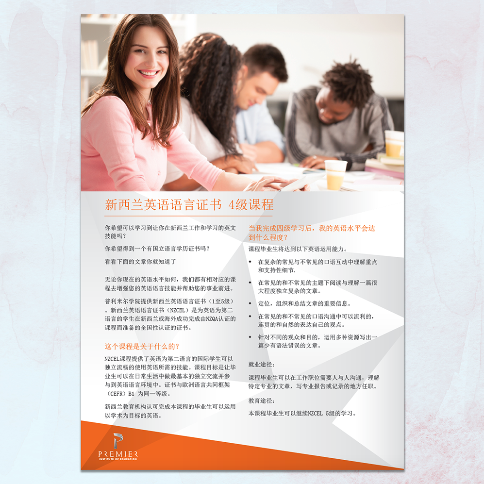 Premier Institute of Education | A4 Flyer