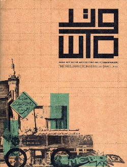 Watad magazine.jpg