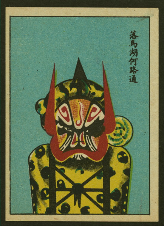 Cigarette cards - Chinese opera faces