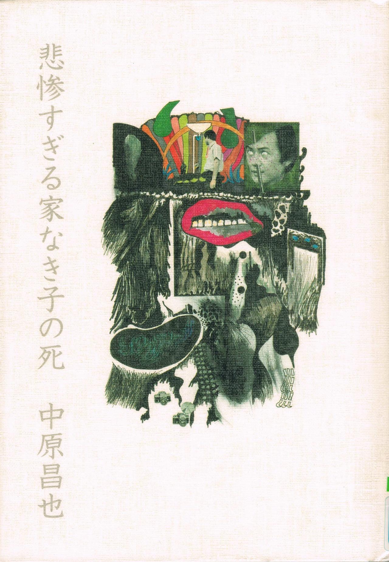 boooook :     「悲惨すぎる家なき子の死」 中原昌也 河出書房新社 読了。