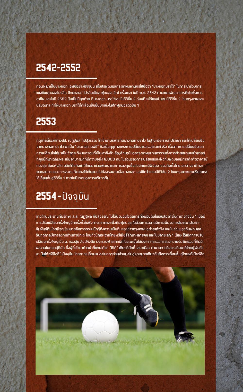 BANGKOK FC WEB SITE-01-01-01-01.jpg