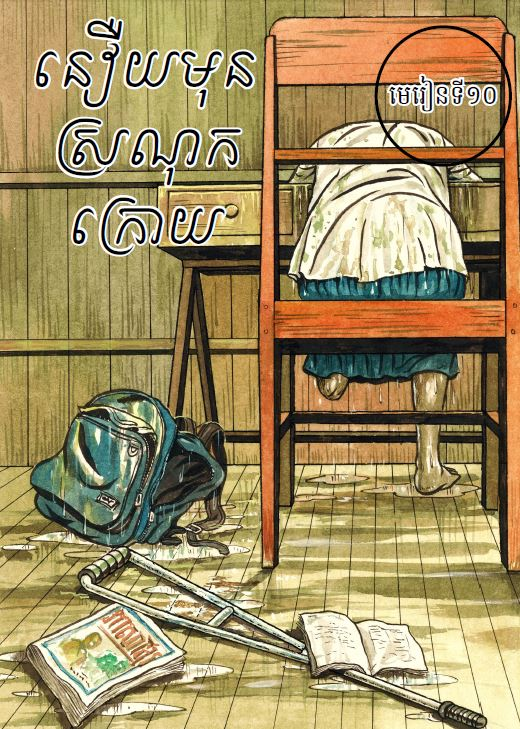 The cover image: Sreymao after returning home