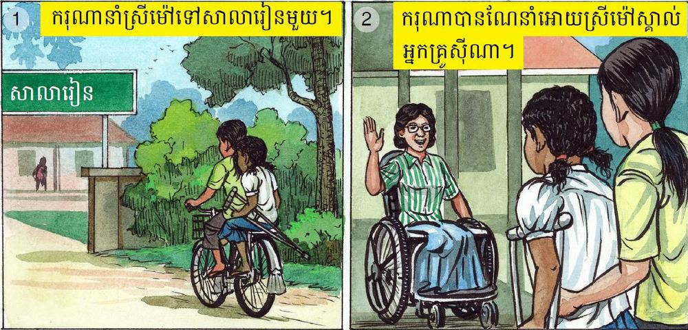 Karuna takes Sreymao to visit an older woman who has become a teacher despite being confined to a wheelchair, so Sreymao begins to see that she has choices about her future.