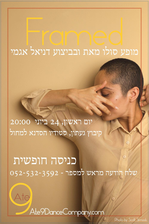 Framed Israel-04.jpg