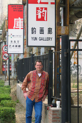 Yun Gallery, Beijing, China - April, 2007