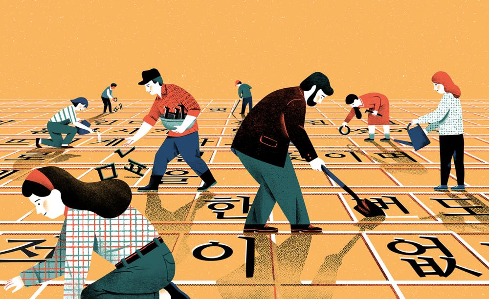 Korean Liberation Day - Illustration by Ahra Kwon