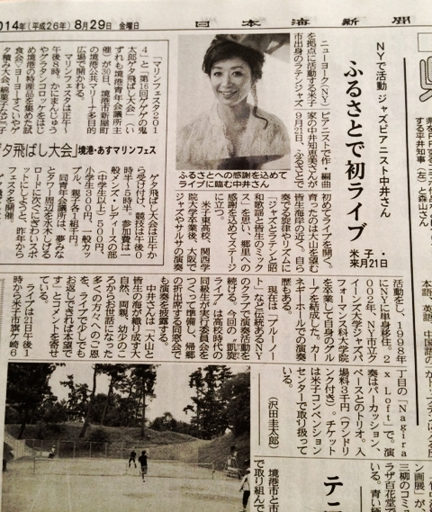 Performance notice of September 21st. at Nagirax Loft, Yonago, Tottori, Japan / Nihonkai Press in August 29, 2014