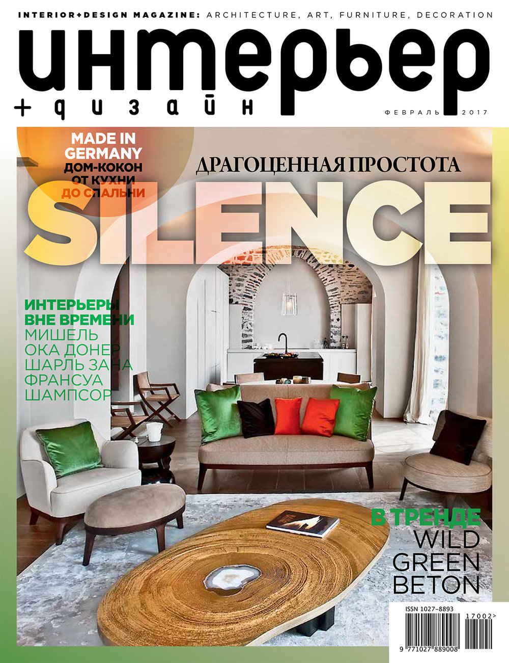 INTERIOR DESIGN Russia February 2017