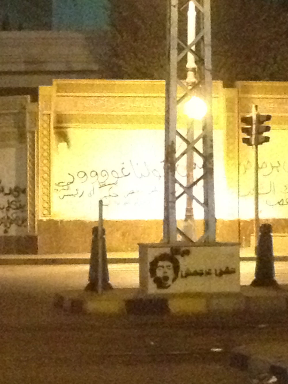 """My rights have not been returned!""  Graffiti on the walls of the presidential palace, Cairo, fall 2012"