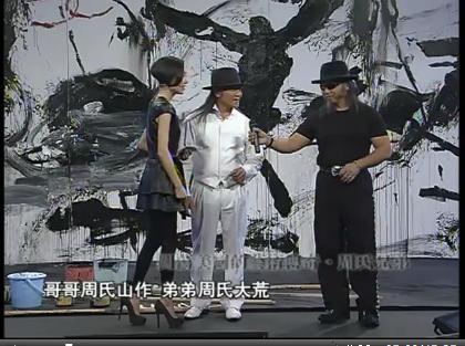 Zhou Brothers CCTV