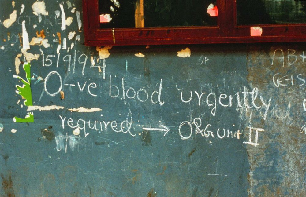 Sign of the times on a Ugandan hospital wall